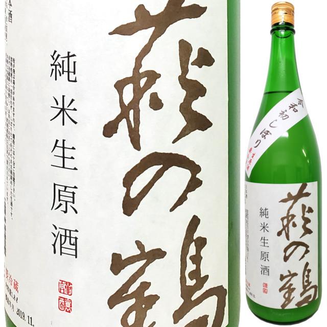 萩の鶴 令和初しぼり純米 うすにごり生原酒 R1BY 1800ml