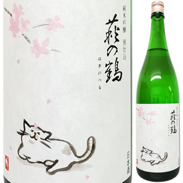 萩の鶴 純米吟醸 別仕込み (さくら猫) 1800ml