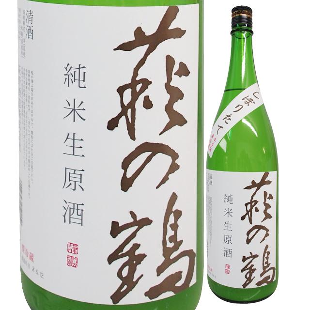 萩の鶴,カネセ商店