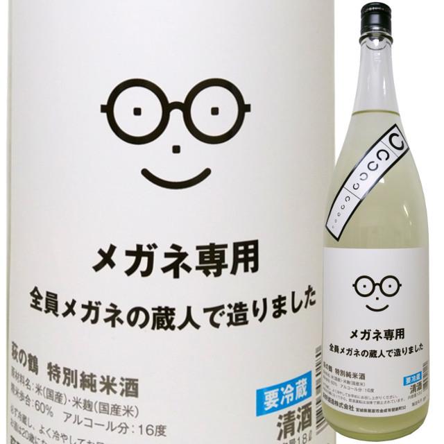 萩の鶴 メガネ専用 特別純米火入れ 1800ml