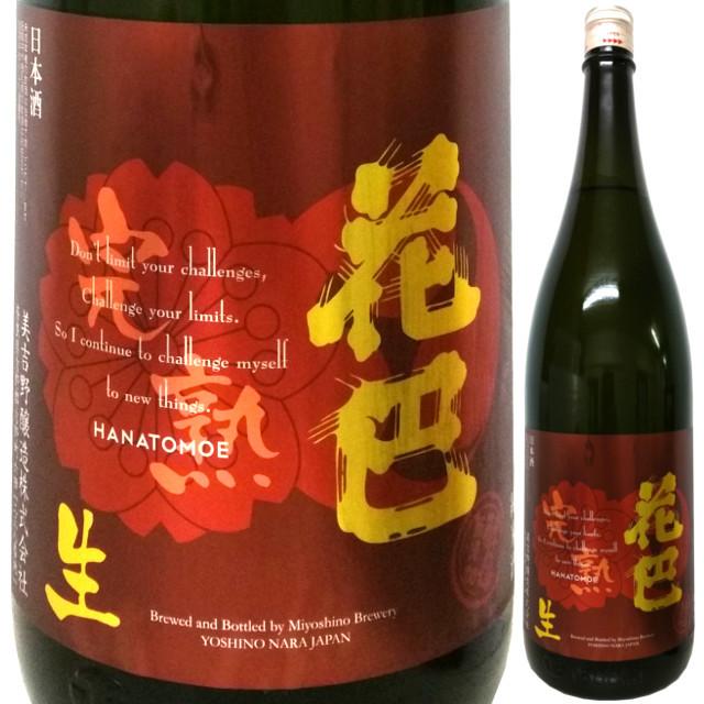 花巴 HANATOMOE 完熟 無濾過生原酒 30BY (酵母無添加) 1800ml