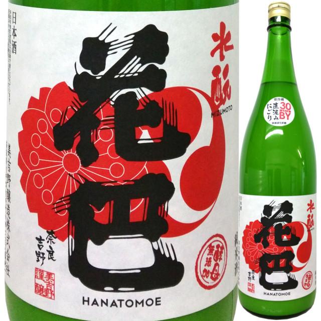 【クール便必須】花巴 水もと直汲みにごり 純米無濾過生原酒 (酵母無添加) 1800ml