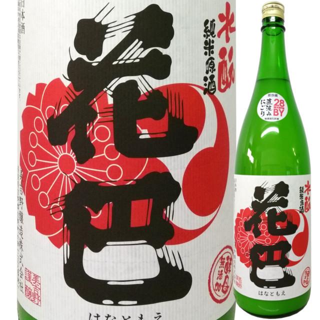 【クール便必須】花巴 水もと直汲みにごり 純米無濾過生原酒 (酵母無添加) 29BY 1800ml