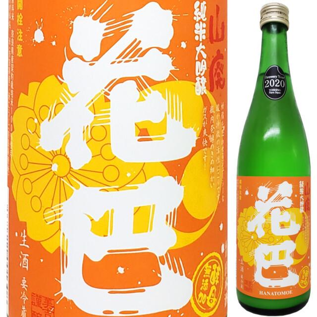 【クール便必須】 花巴 スプラッシュ 活性にごり無濾過生原酒 720ml