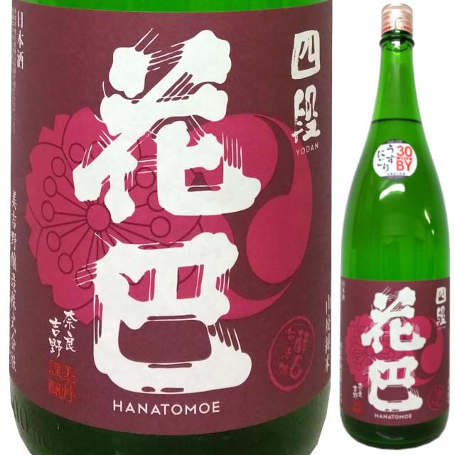 花巴 山廃純米蒸米四段仕込み うすにごり無濾過生原酒 1800ml
