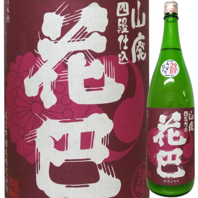 【クール必須】花巴 山廃純米蒸米四段仕込み うすにごり無濾過生原酒 1800ml