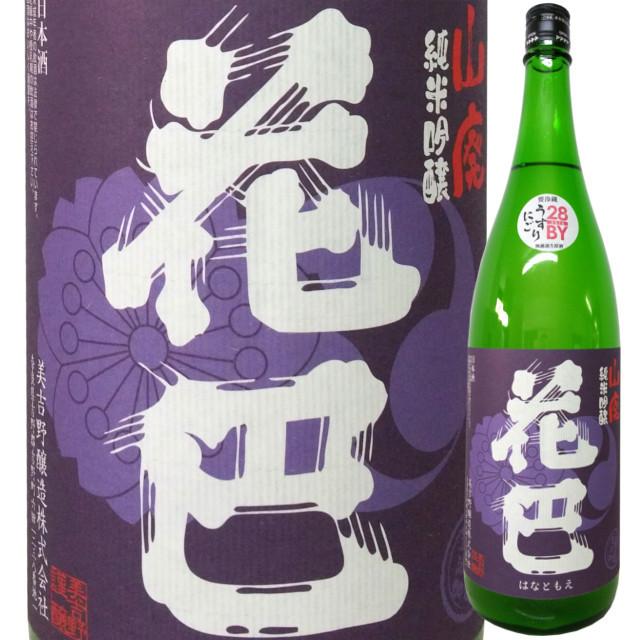 花巴 山廃 純米吟醸 うすにごり無濾過生原酒 (酵母無添加) 1800ml