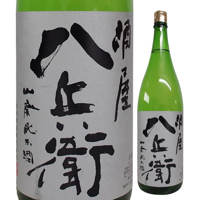 酒屋八兵衛 山廃 純米酒 1800ml