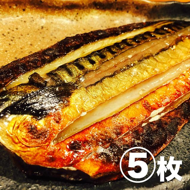 ハイパー干物クリエイター藤間さんの干物 【金華サバ】 5枚