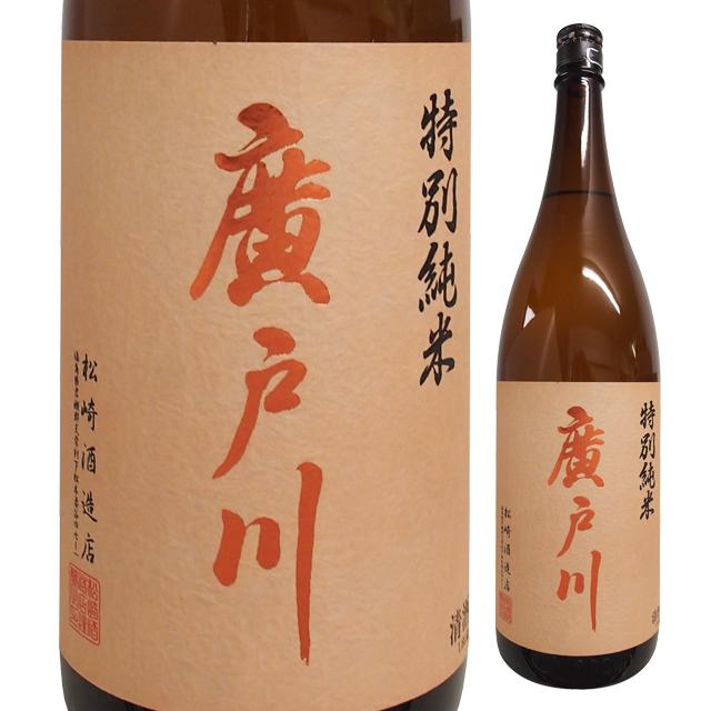 廣戸川 特別純米 夢の香55%  1800ml