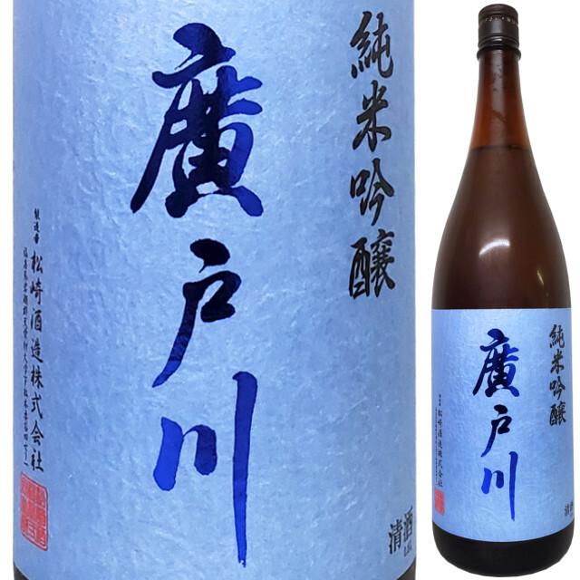 廣戸川 純米吟醸 夢の香50% 720ml