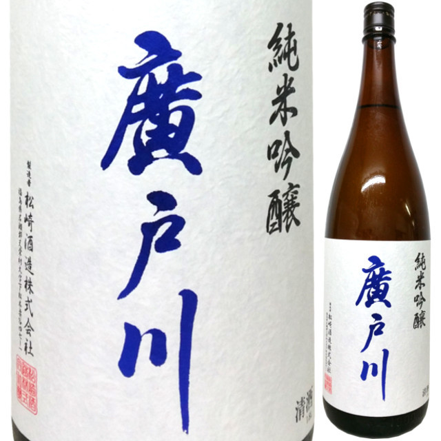廣戸川 純米吟醸 夢の香50% 1800ml
