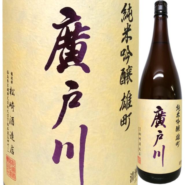 廣戸川 純米吟醸生原酒 雄町 1800ml