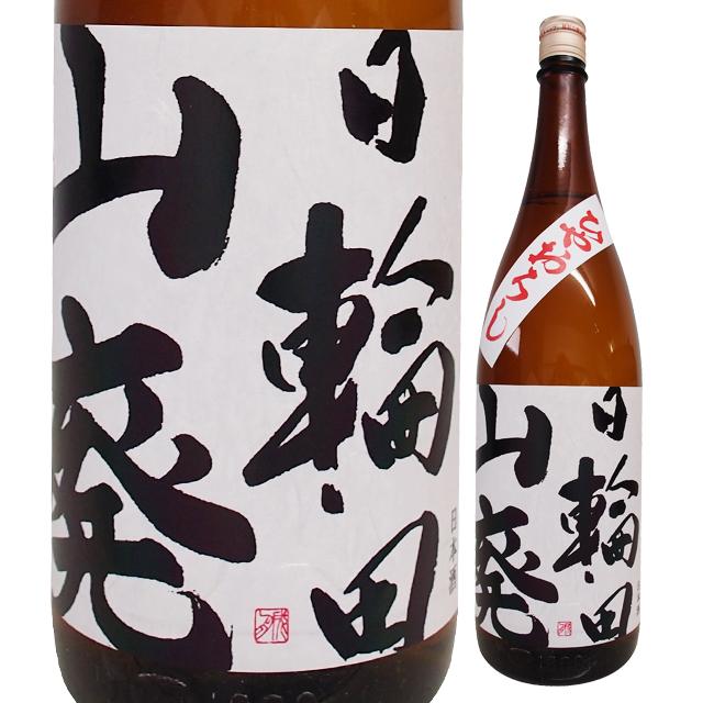 日輪田 山廃純米酒 ひやおろし 1800ml