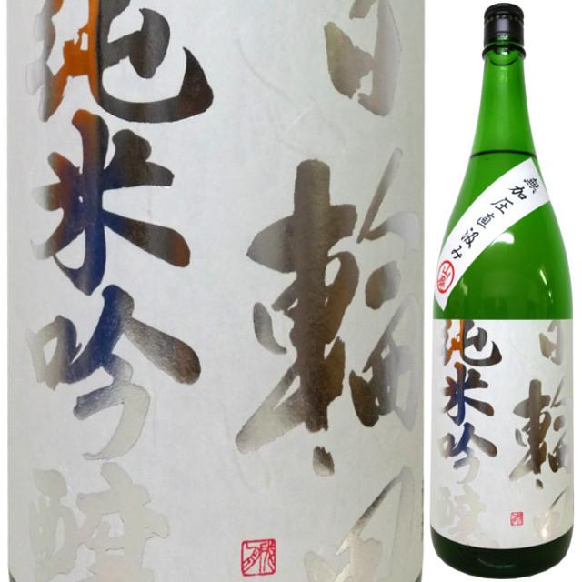 日輪田 山廃純米吟醸 無加圧直汲み 1800ml