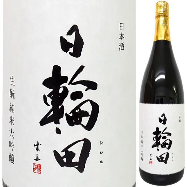 日輪田 きもと純米大吟醸 雄町45% 1800ml