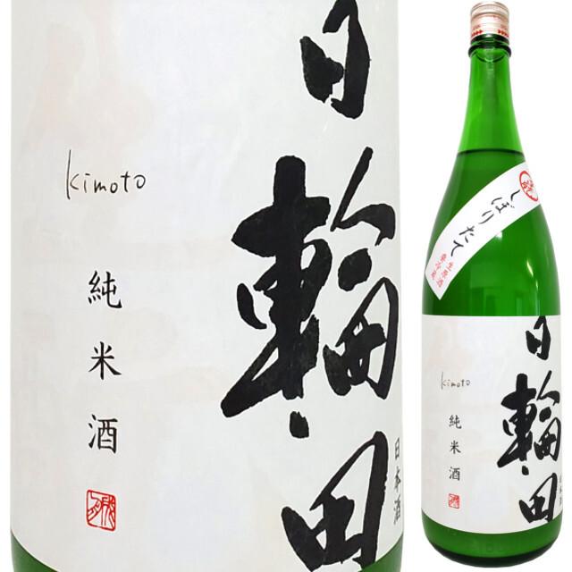日輪田 きもと純米しぼりたて生原酒 五百万石  1800ml