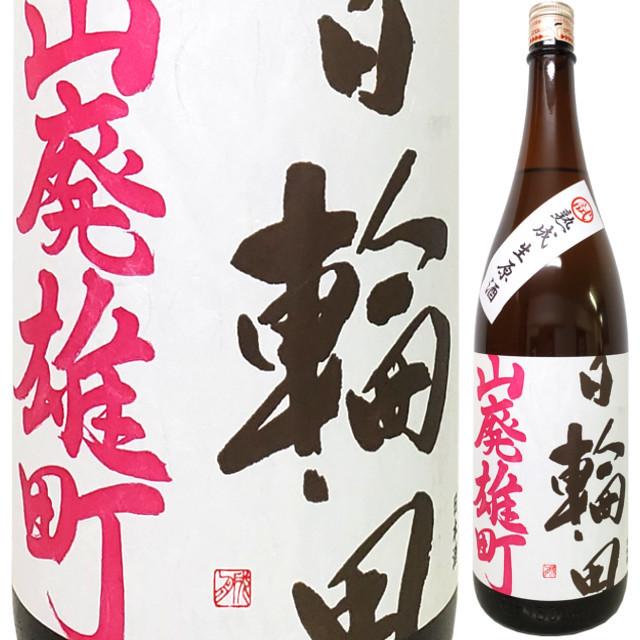 日輪田 雄町生熟成 山廃純米無濾過生原酒 (試験醸造) 1800ml