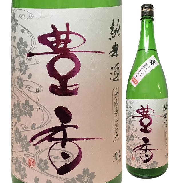 豊香 (春)純米かすみ生貯蔵酒 720ml