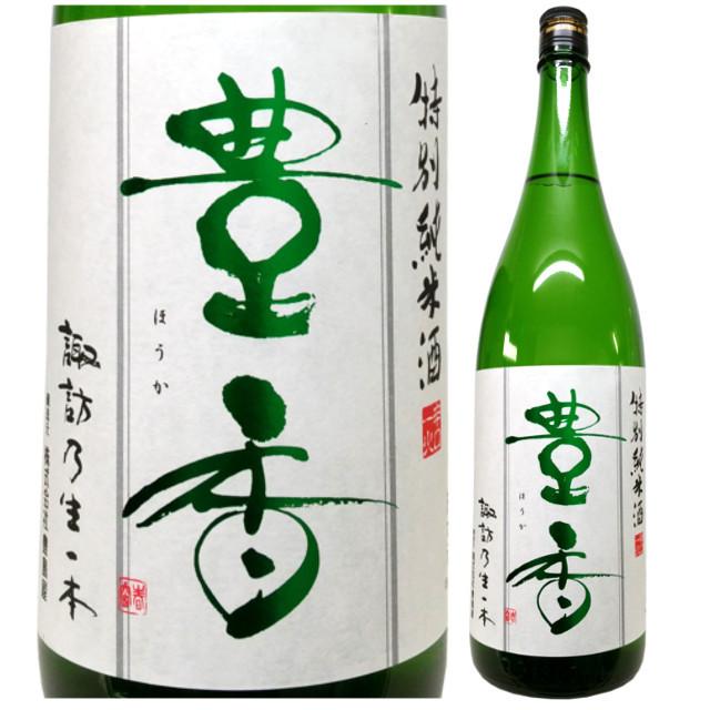 豊香 辛口特別純米 一火 H30BY 1800ml