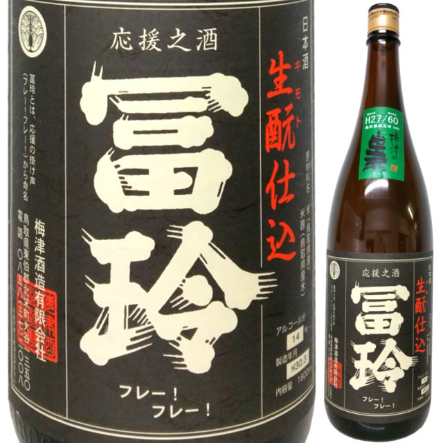 H27/60 冨玲 きもと純米 玉栄 1800ml
