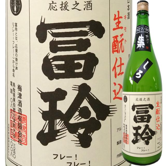 H27/80 冨玲 きもと純米にごり 「しろ」 1800ml