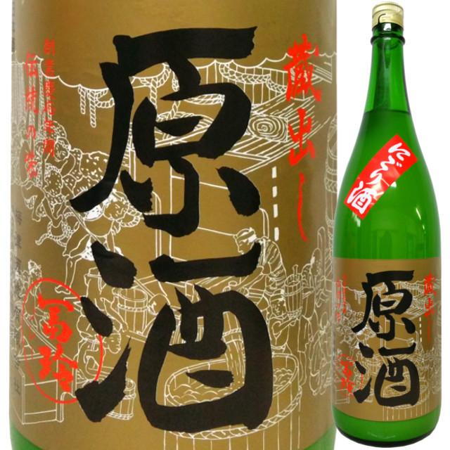 【クール便必須】冨玲 にごり原酒 (生) 1800ml