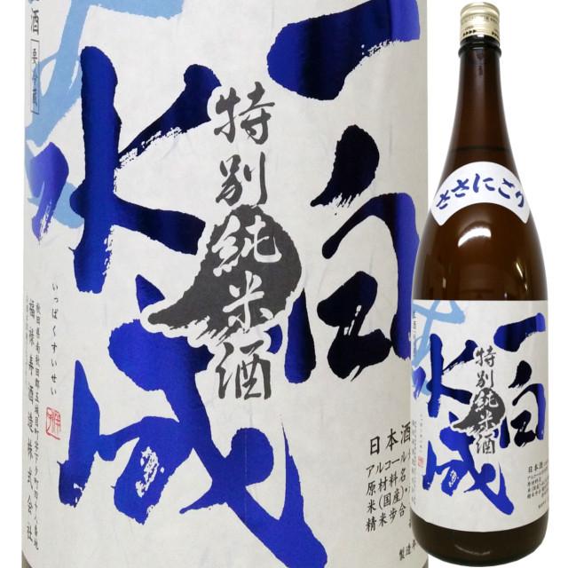 一白水成 特別純米酒 ささにごり生酒 1800ml
