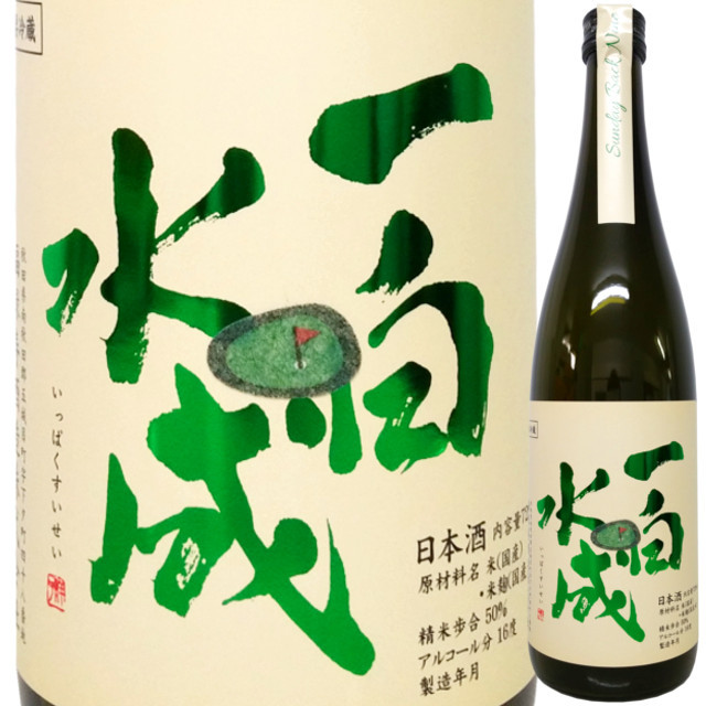 一白水成 Sunday Back Nine 720ml