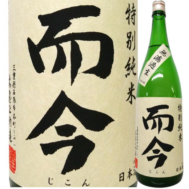 而今 特別純米 無濾過生酒 R1BY 1800ml