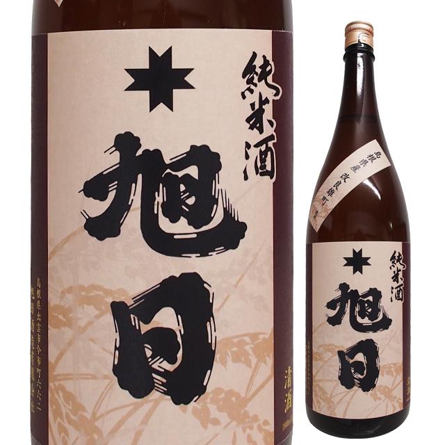 十旭日 純米酒 加水火入 改良雄町 27BY 1800ml