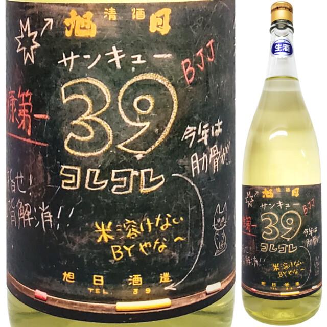 十旭日 麹39 生原酒  1800ml