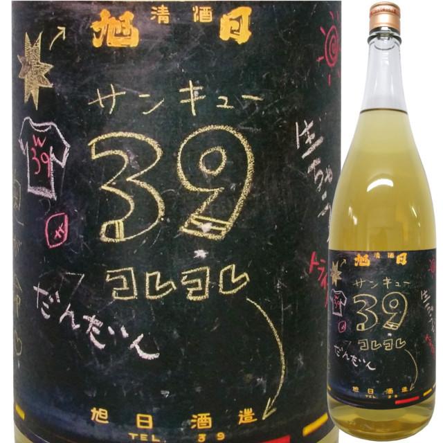 十旭日 麹39 火入れ原酒 1800ml