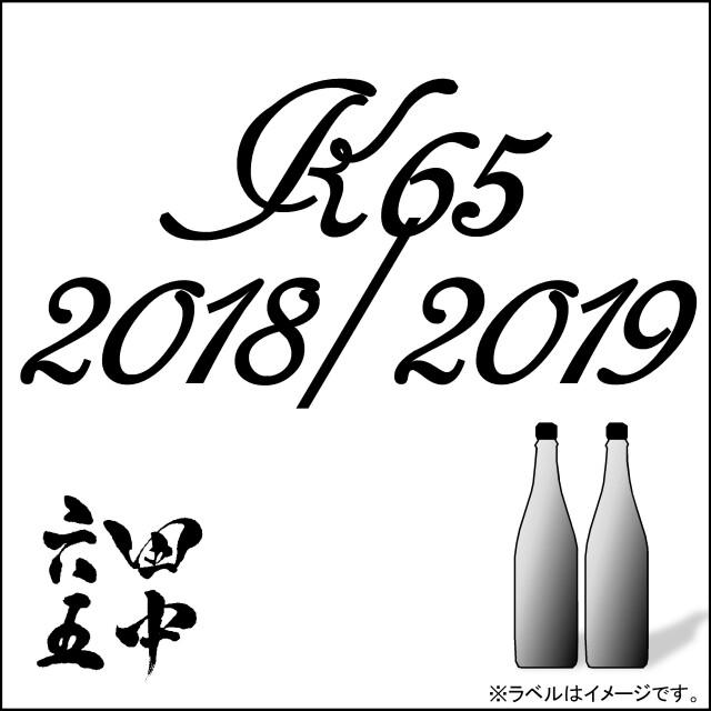 【6/5入荷予定】 田中六五 きもと純米酒 K65(ケイろくじゅうご) 2018 & 2019 720ml×2本セット