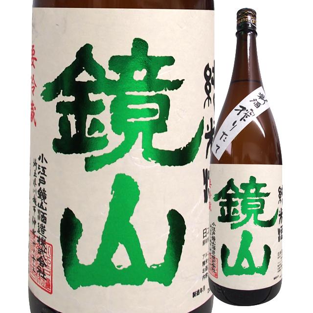 鏡山 純米しぼりたて生酒 R1BY 1800ml