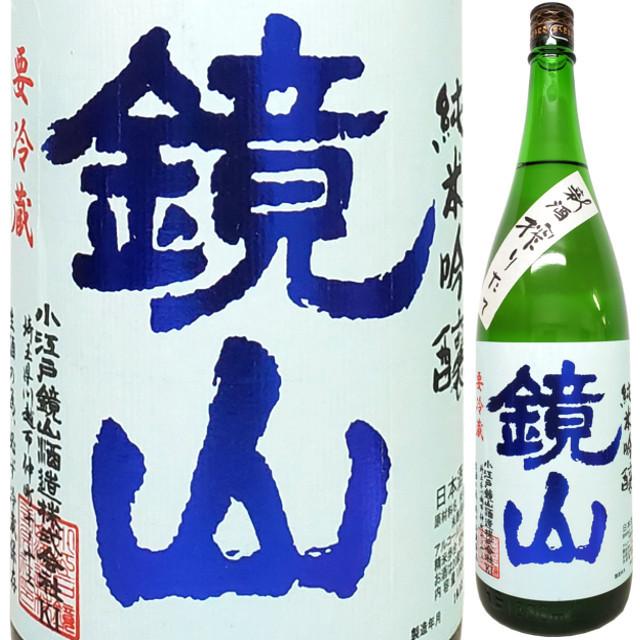 鏡山 純米吟醸しぼりたて生酒 R1BY 1800ml