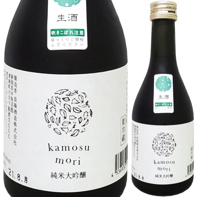 醸す森 -kamosu mori- 純米大吟醸 生酒  300ml