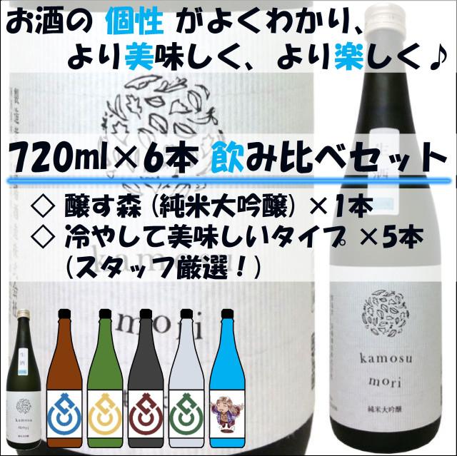 「醸す森 純米大吟醸 生酒」 1本 + 「オススメ 720ml×5本」 飲み比べセット