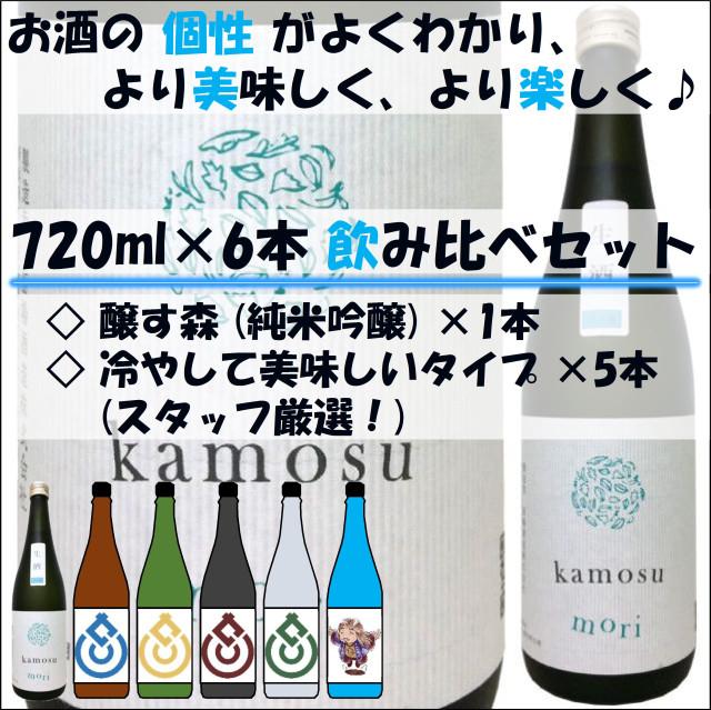 「醸す森 純米吟醸 生酒」 1本 + 「オススメ 720ml×5本」 飲み比べセット