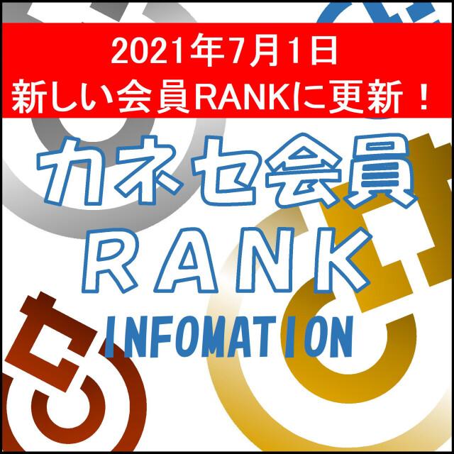 「カネセ会員RANK」 INFOMATION