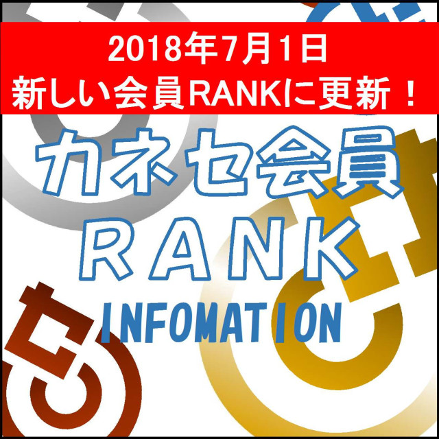 「カネセ会員RANK」 INFOMATION