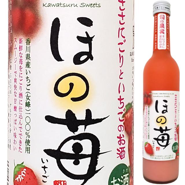川鶴 ささにごりいちご酒 ほの苺 500ml