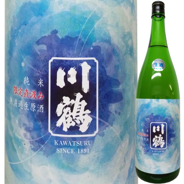 川鶴 純米 限定直汲み無濾過生原酒 1800ml