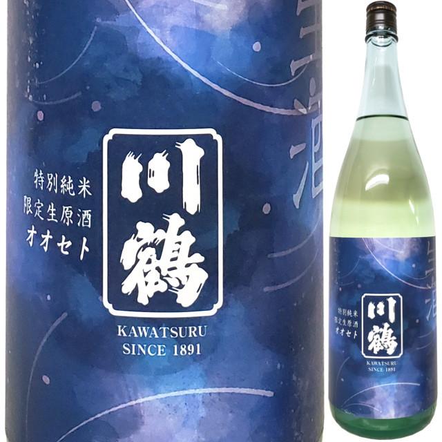 川鶴 特別純米 限定生原酒 1800ml