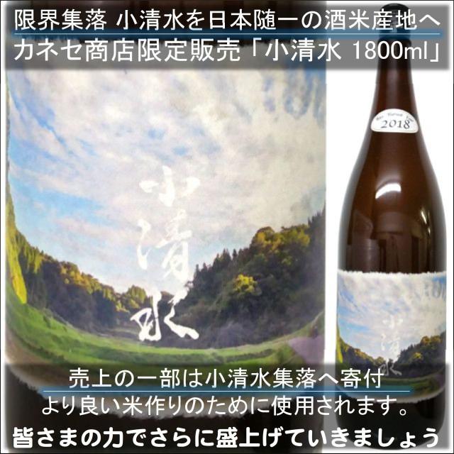 小清水 2018 ※カネセ商店限定販売商品※ 1800ml