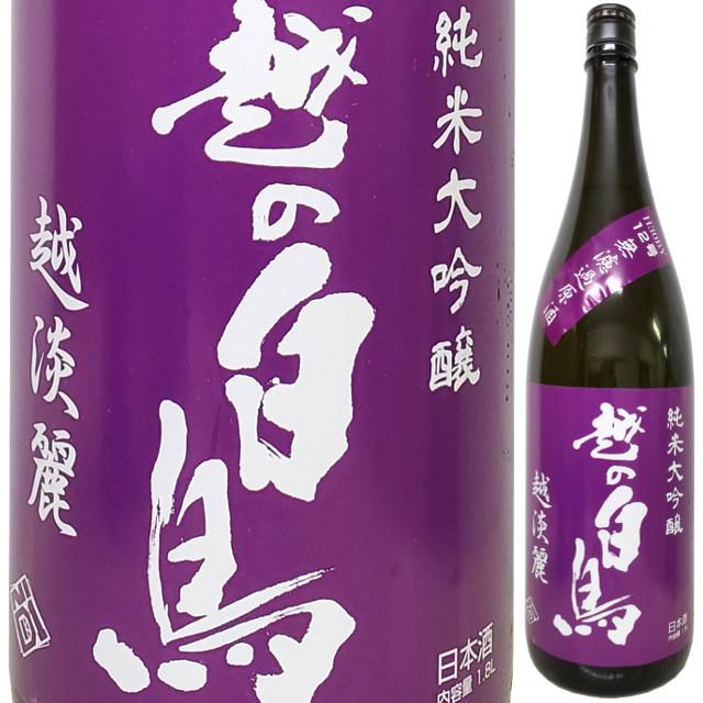越の白鳥 純米大吟醸 仕込み12号 越淡麗 無濾過原酒 H30BY 1800ml