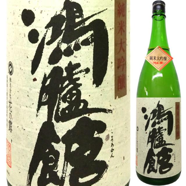 鴻臚館 純米大吟醸 1800ml