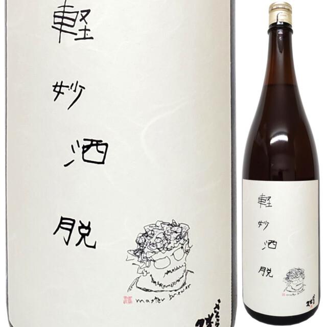 久米桜 きもと純米 「軽妙酒脱」 強力70% 14度 1800ml