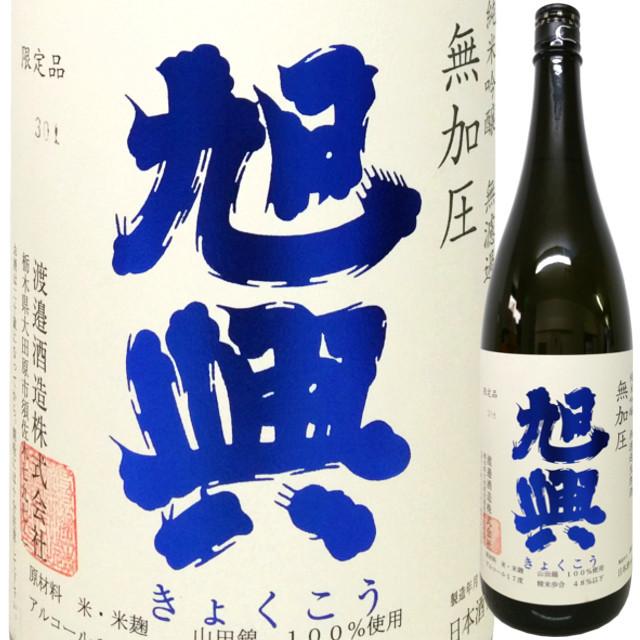 旭興 純米吟醸無濾過生原酒 無加圧 1800ml