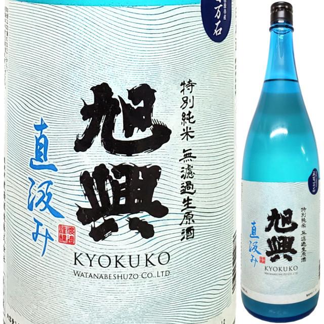 旭興 特別純米直汲み生原酒 R1BY 1800ml
